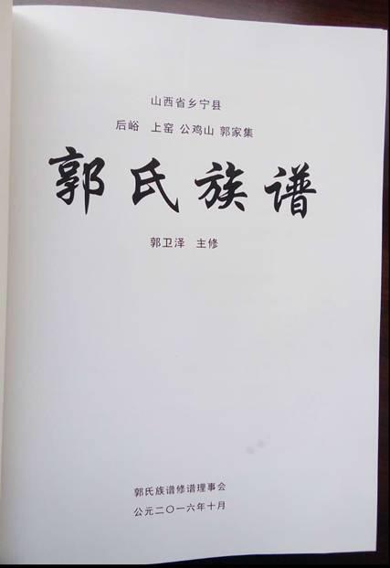 剪羊毛四重奏曲谱-山西乡宁郭氏族谱 谱影剪辑